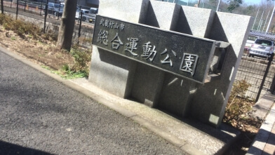 武蔵村山市総合運動場(第1)