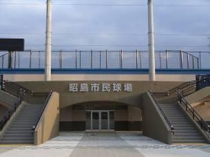 ネッツ多摩昭島スタジアム(昭島市民球場)