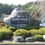 荒川総合運動公園(野球場/グラウンド/テニスコート)